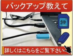 データ移行 料金、ヤマダ電機 パソコンデータ移行、データ移行 料金 ソフトバンク