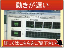 パソコン 遅い Windows10、パソコン 空き容量あるのに重い、パソコン 起動 異常に遅い、パソコン 重い 固まる