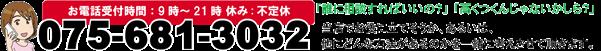 京都 の パソコン修理、パソコン設定の京都 エヌシーオーの電話番号